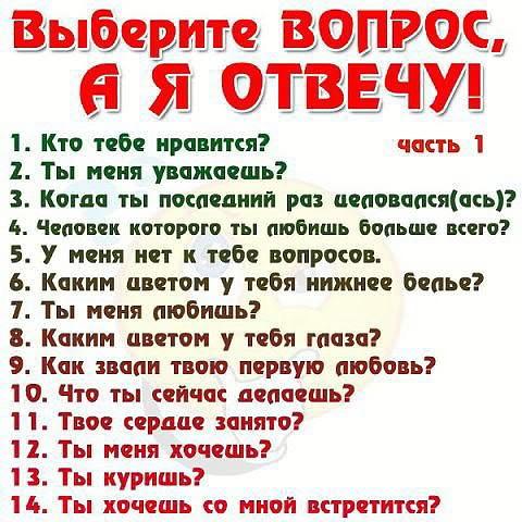 какие вопросы нужно задать парню при знакомстве