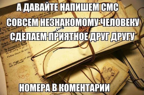 что можно написать незнакомому человеку