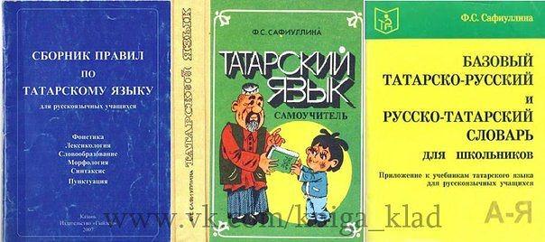 Решебник по татарскому языку 10 класс абдуллина онлайн