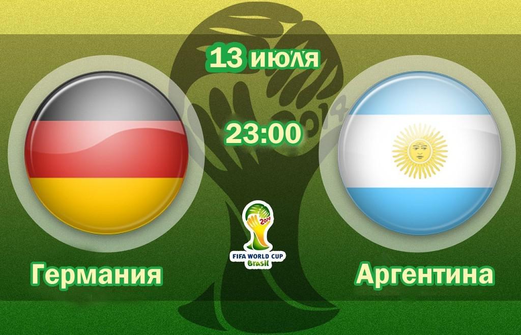 точные прогнозы от предсказатели на матч германия-аргентина