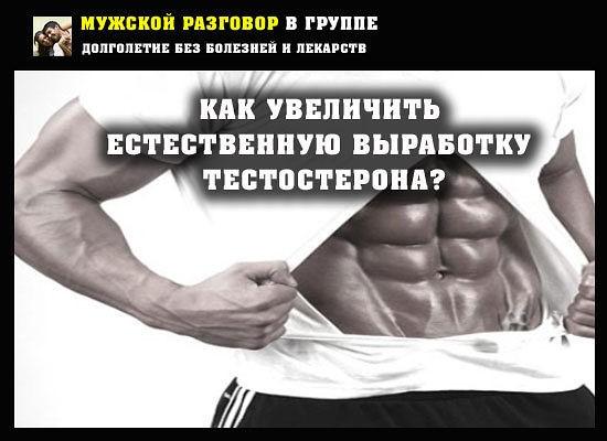 Называется он тестостерон — способствует росту мышечной массы.