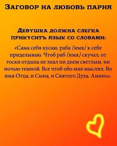 привороты на любовь чтобы молодой человек полюбил девушку
