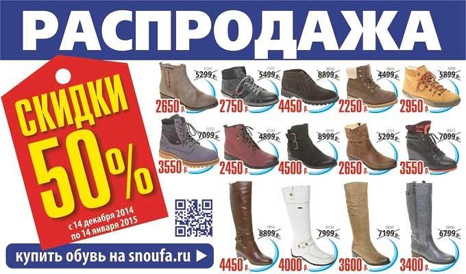 Сно Уфа Салон Немецкой Обуви Интернет Магазин