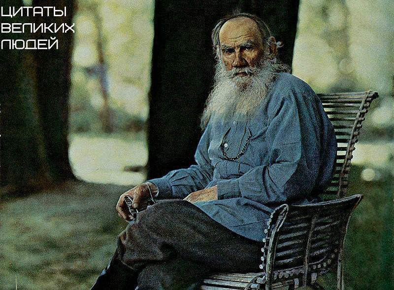 Русский человек цитаты великих людей