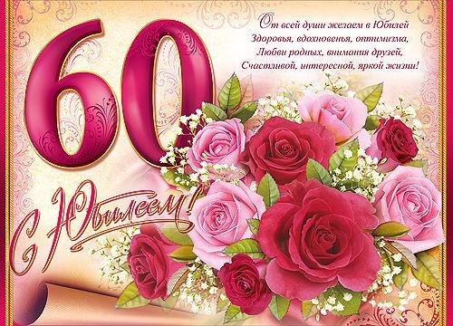 Картинки с поздравлением с юбилеем 60 лет