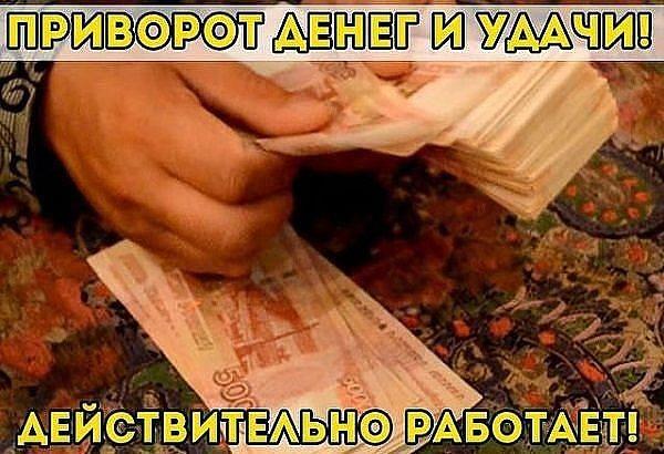денежный приворот в домашних условиях
