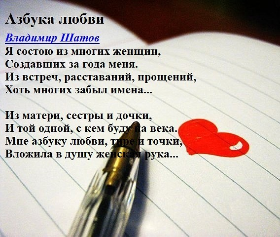Любви знакомства азбука