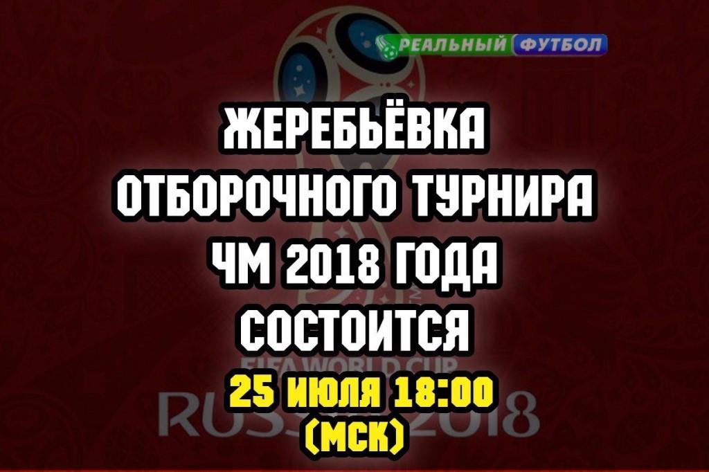 Жеребьевка Отборочного Турнира Чемпионата Мира 2018