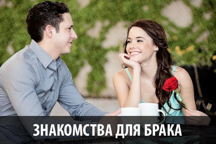 знакомств свадьба сайт серьезный