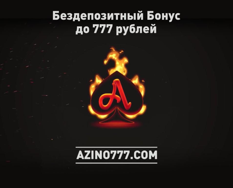 казино azino777 бездепозитный бонус 777 рублей