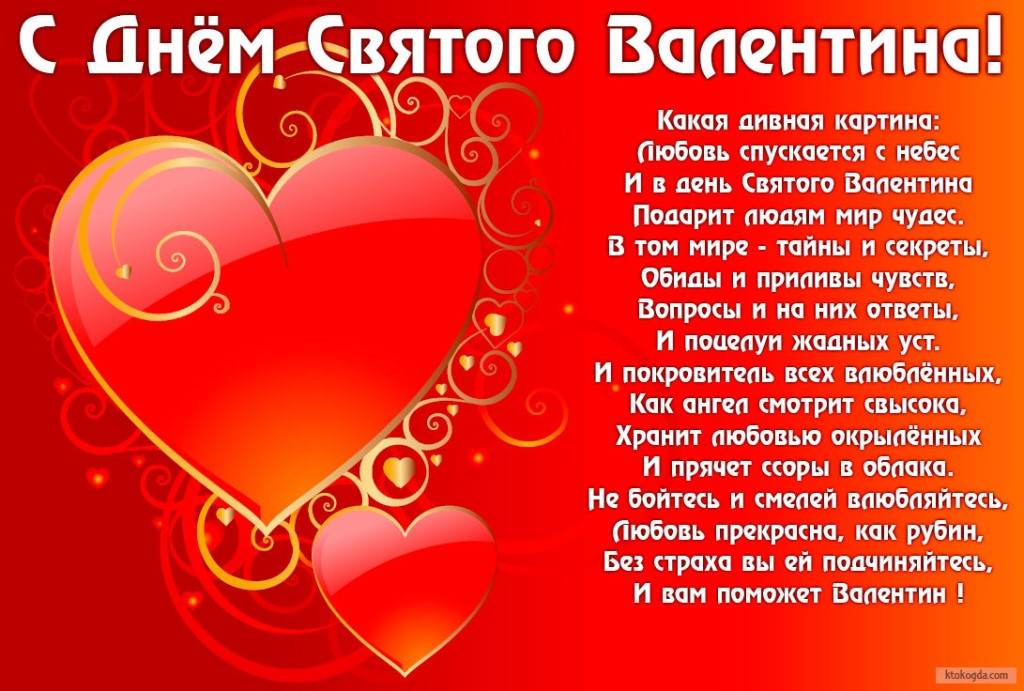 Поздравления св валентин