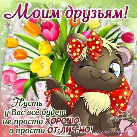 Поздравления с днем лучших друзей подруге