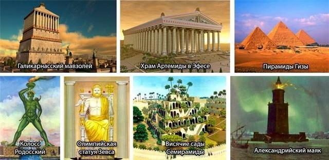7 чудес света  список и описание