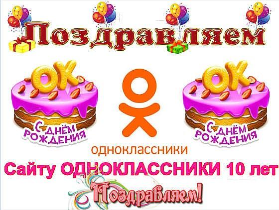 Сайт поздравления с днем рождения сайта