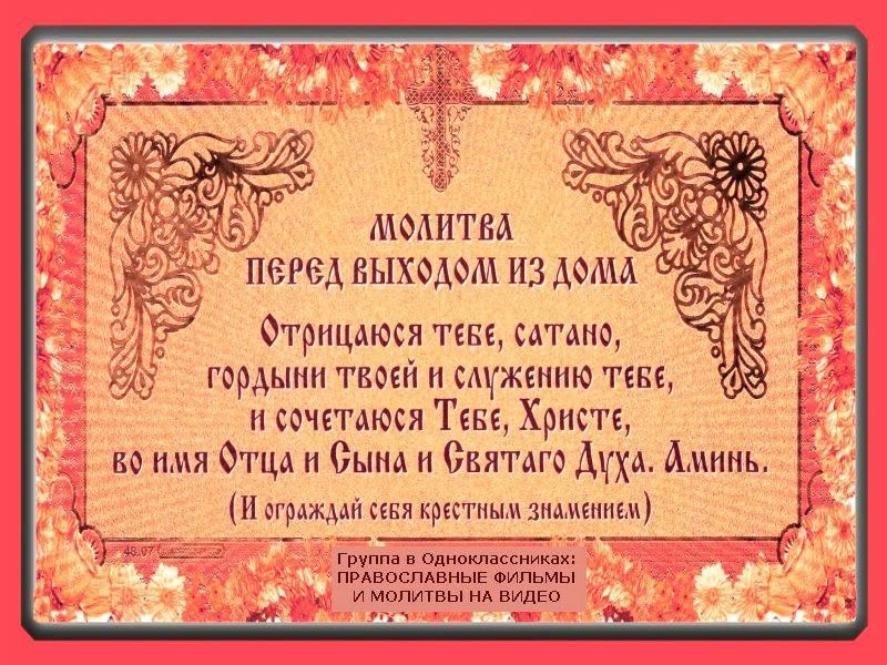 у знакомств молитва православных