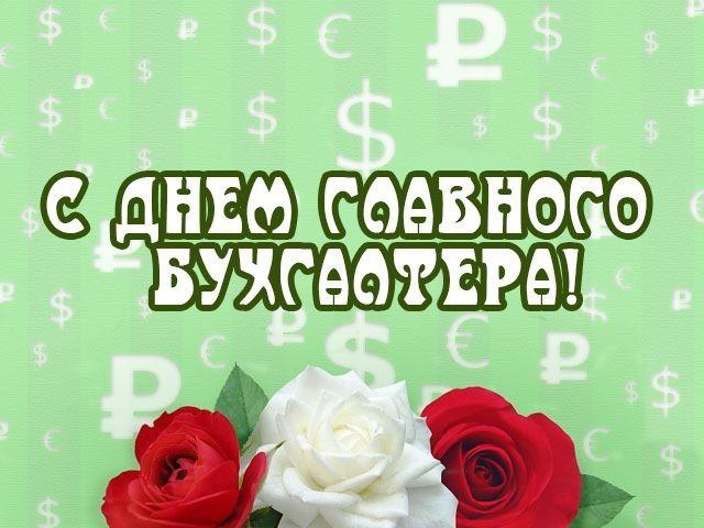 День главбуха 21 апреля поздравления