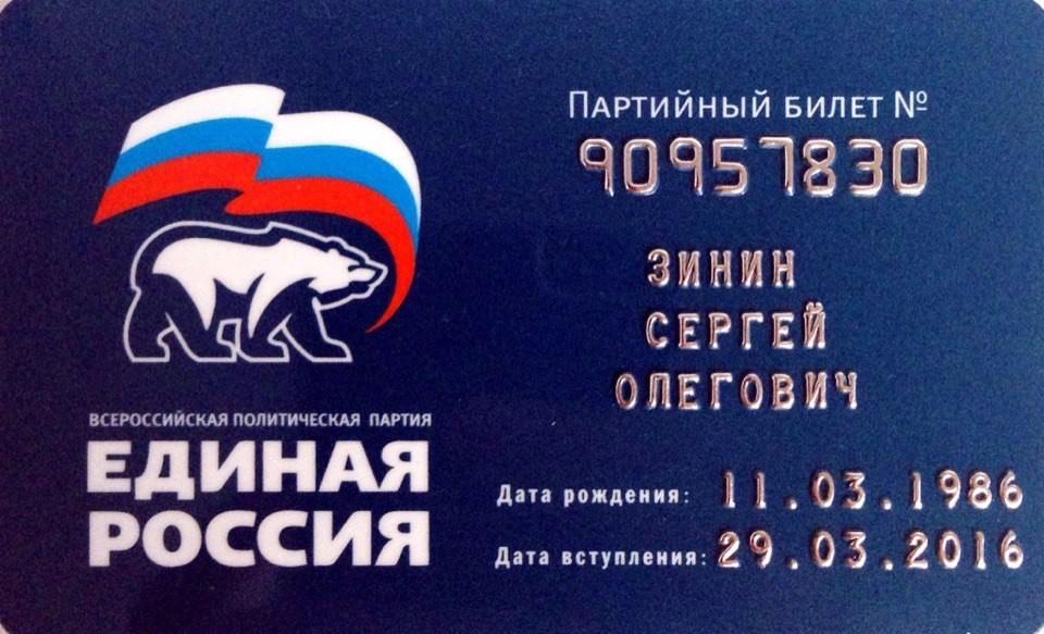 камчатский крайбланки персональные данные на вступление в партию единой россии