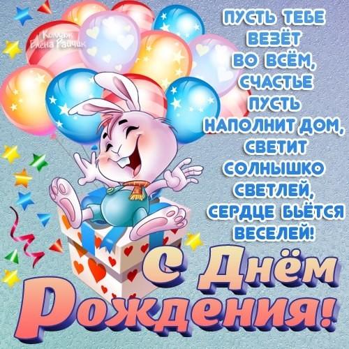 Поздравления мальчику с днем рождения открытка