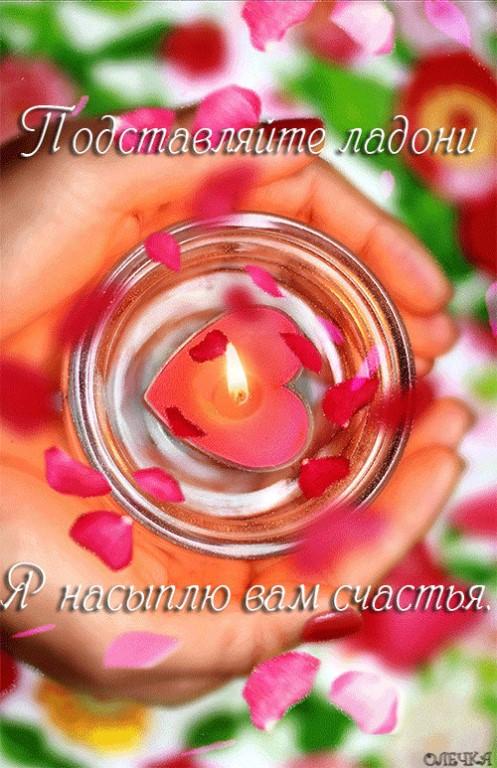 zhelaem-schastya-i-intima