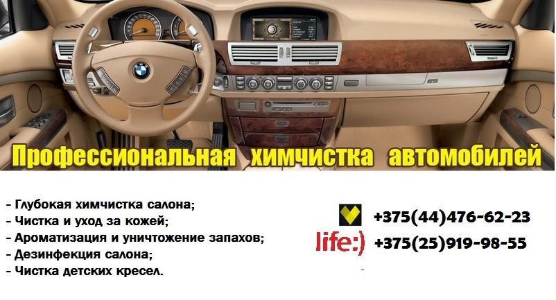 Химчистка салона автомобиля в Москве  Autosecurity