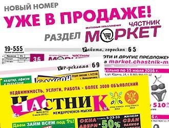 Газета Частник Междуреченск Знакомства