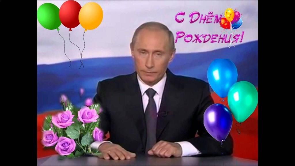 Поздравление с днём рождения с фото путина