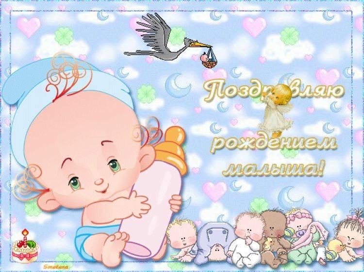Поздравления в картинках с рождением ребёнка