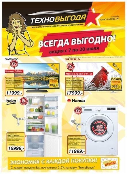 Техновыгода Калининград Интернет Магазин
