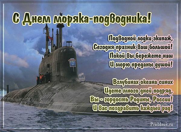 Поздравление с днем моряков