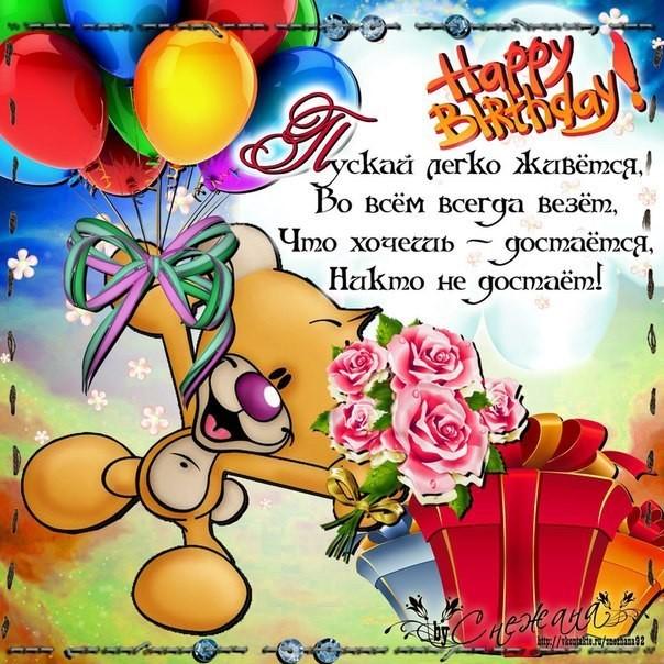 Поздравление коллеге день рождения в словах