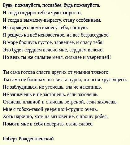 Алексей Воробьев  Будь пожалуйста послабее на стихи