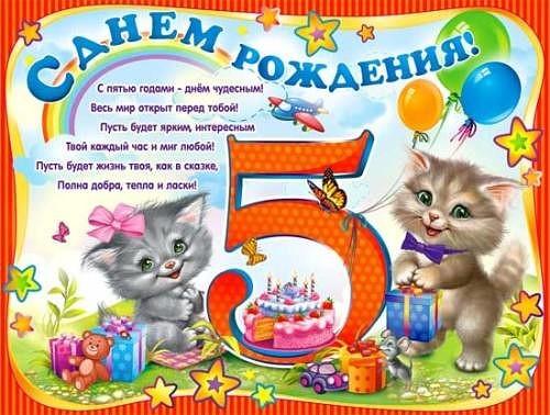 Поздравления с днем рождения мальчика с 5-летием