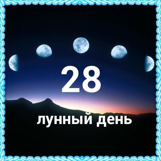 День 28 знакомства в лунный