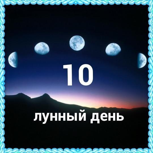 Лунный День Знакомств