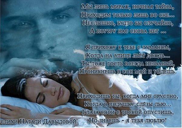 Еле слышно губ коснувшись в полуночной тишине я исчезну, улыбнувшись – чтобы вновь прийти во сне!