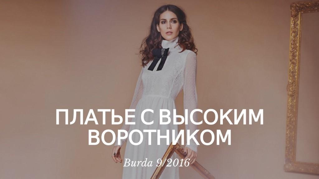 eac7cbe51bb Шьем платье с высоким воротником - https   okl.lt 4cMIa