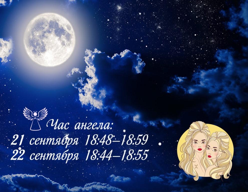 Близнецах в знакомство луна