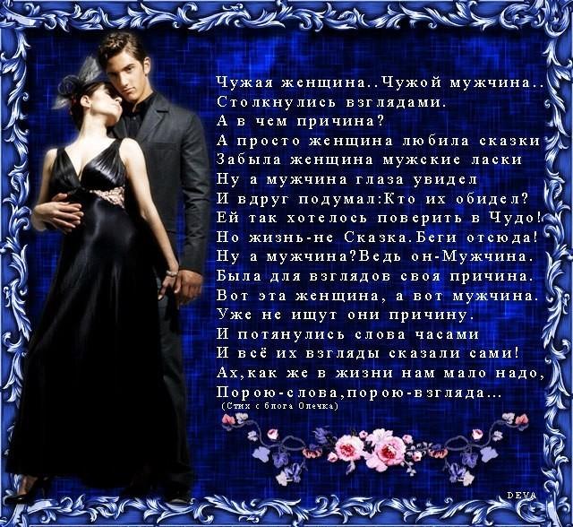о знакомстве жены и стихи мужа
