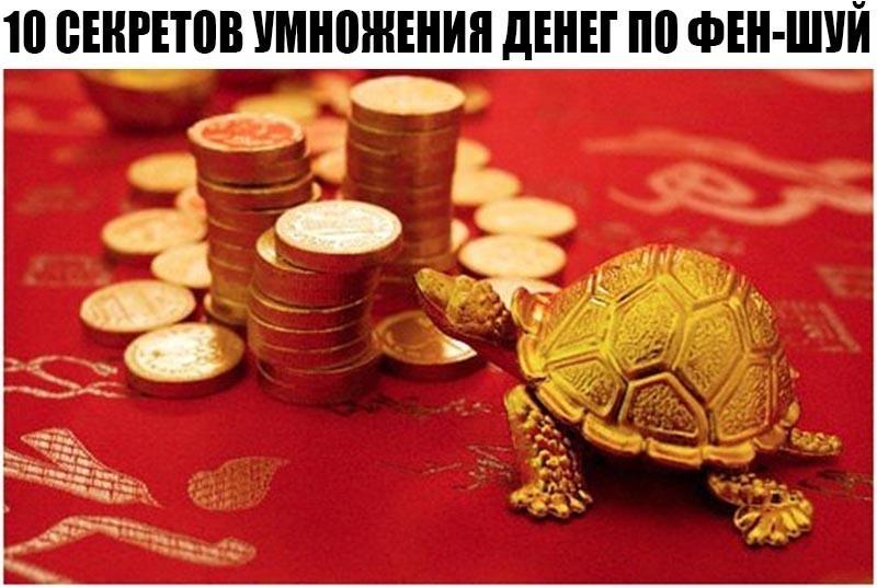 картинки фен шуй к деньгам на рабочий стол