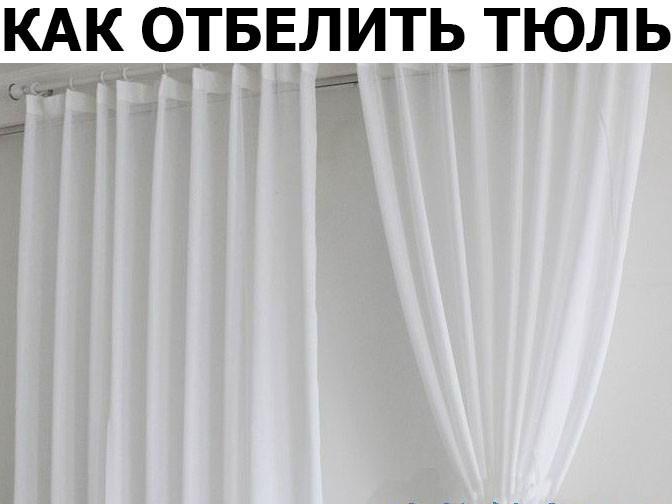 Чем отбелить тюлевые шторы в домашних условиях