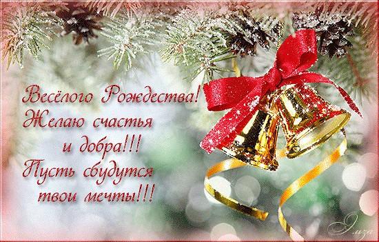 Поздравление с рождеством просто словами