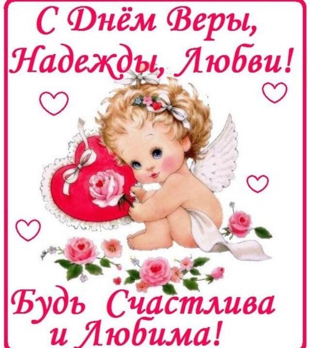 Поздравления с надеждой верой и любви