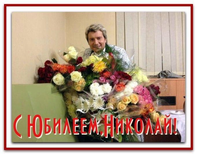 Поздравления с днем рождения баскова