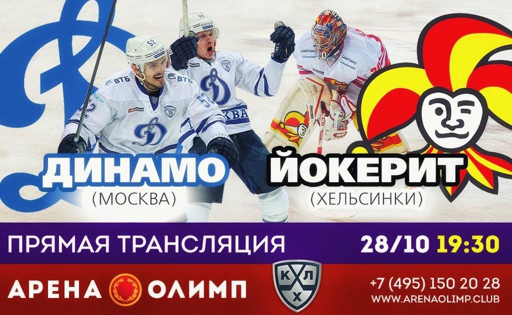 Новостной сайт болельщиков ФК Динамо Москва  последние