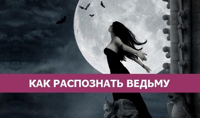 Как распознать ведьму: признаки, по которым ее можно выявить
