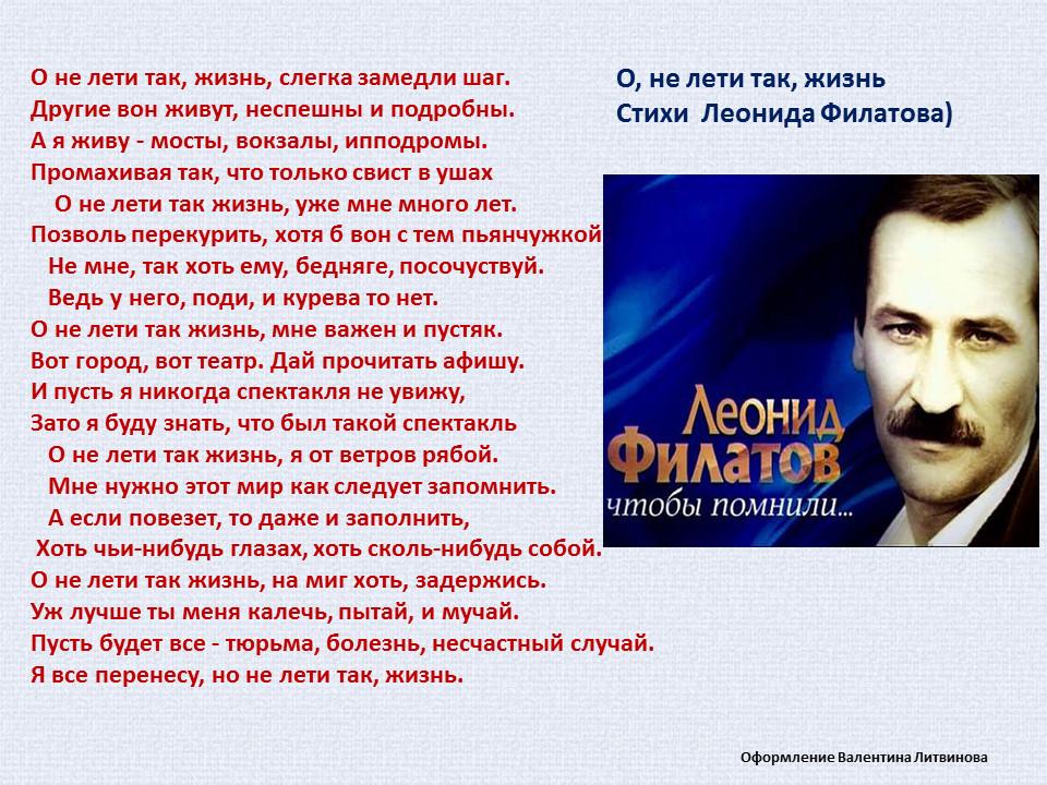 ЛЕОНИД ФИЛАТОВ СТИХИ АУДИОКНИГА СКАЧАТЬ БЕСПЛАТНО