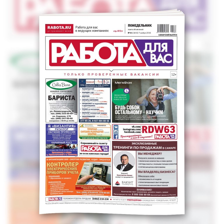 В газеты со луганске знакомствам