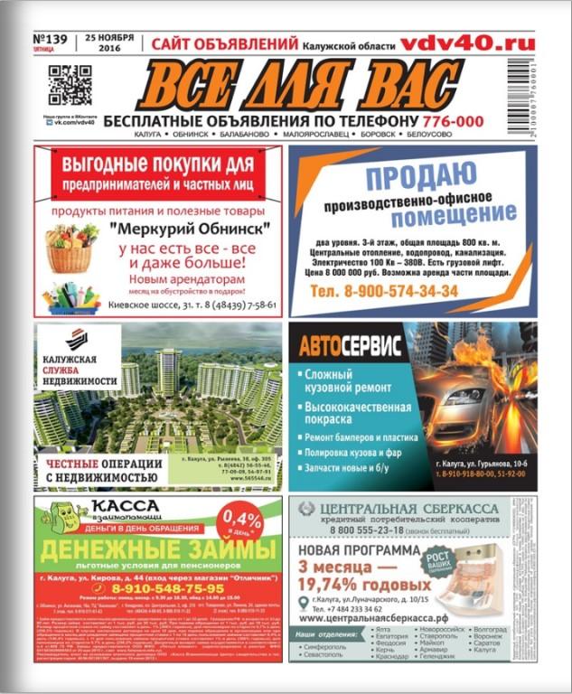 Газета Все Для Вас Москва Знакомства