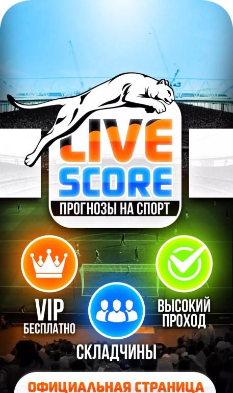 Прогнозы на спорт вконтакте группы ленинград