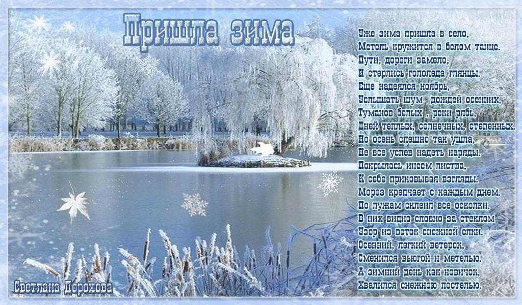 Стихи Знакомства Зимой